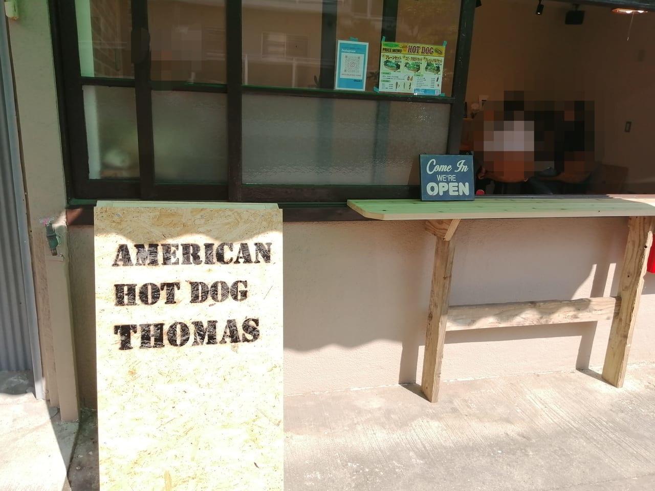アメリカンホットドッグトーマス