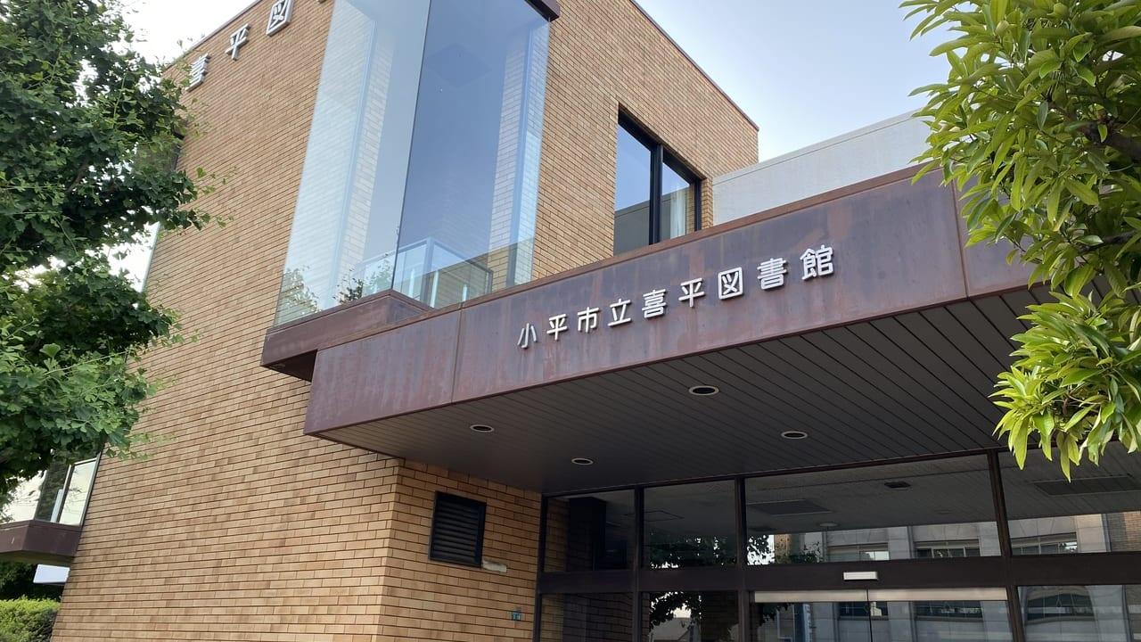 喜平図書館