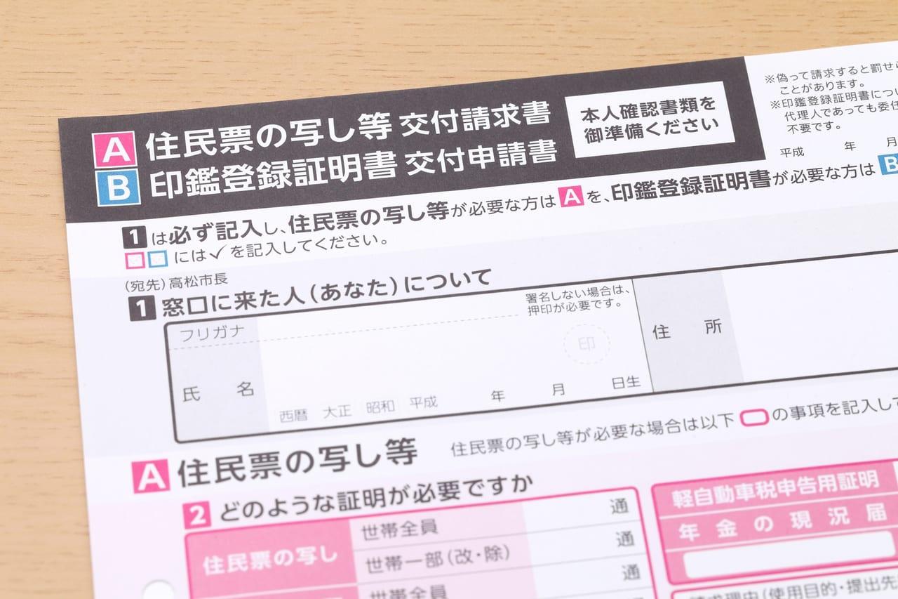 住民票の交付請求書
