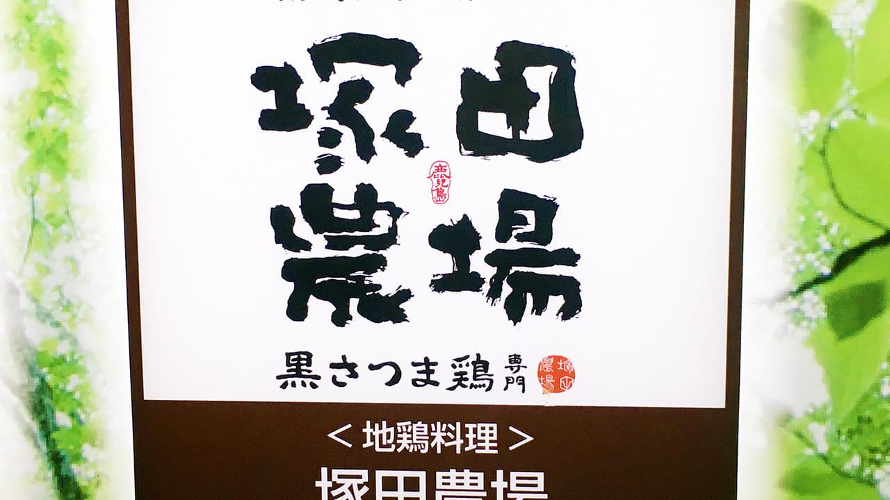 塚田農場が4月2日から全店一斉休業・新型コロナウイルス感染症拡大防止のため多摩市内の店舗も休業へ
