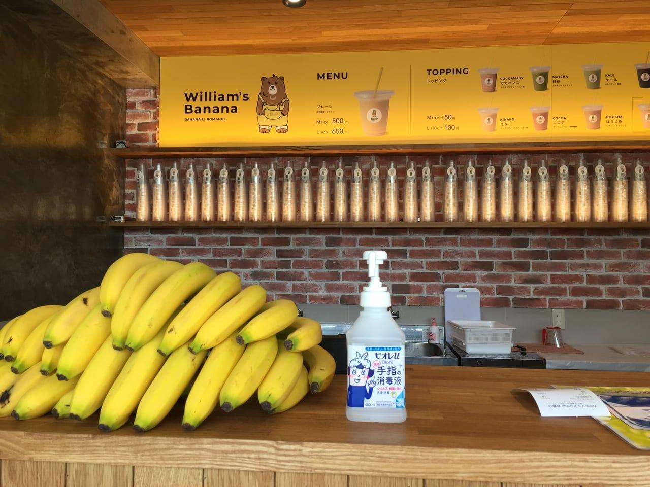 バナナジュース専門店 Williams Banana