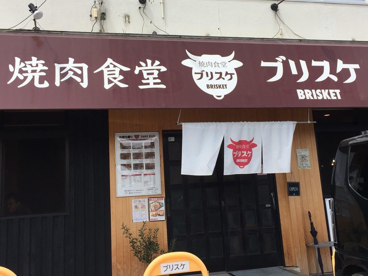 焼肉食堂ブリスケ一周年