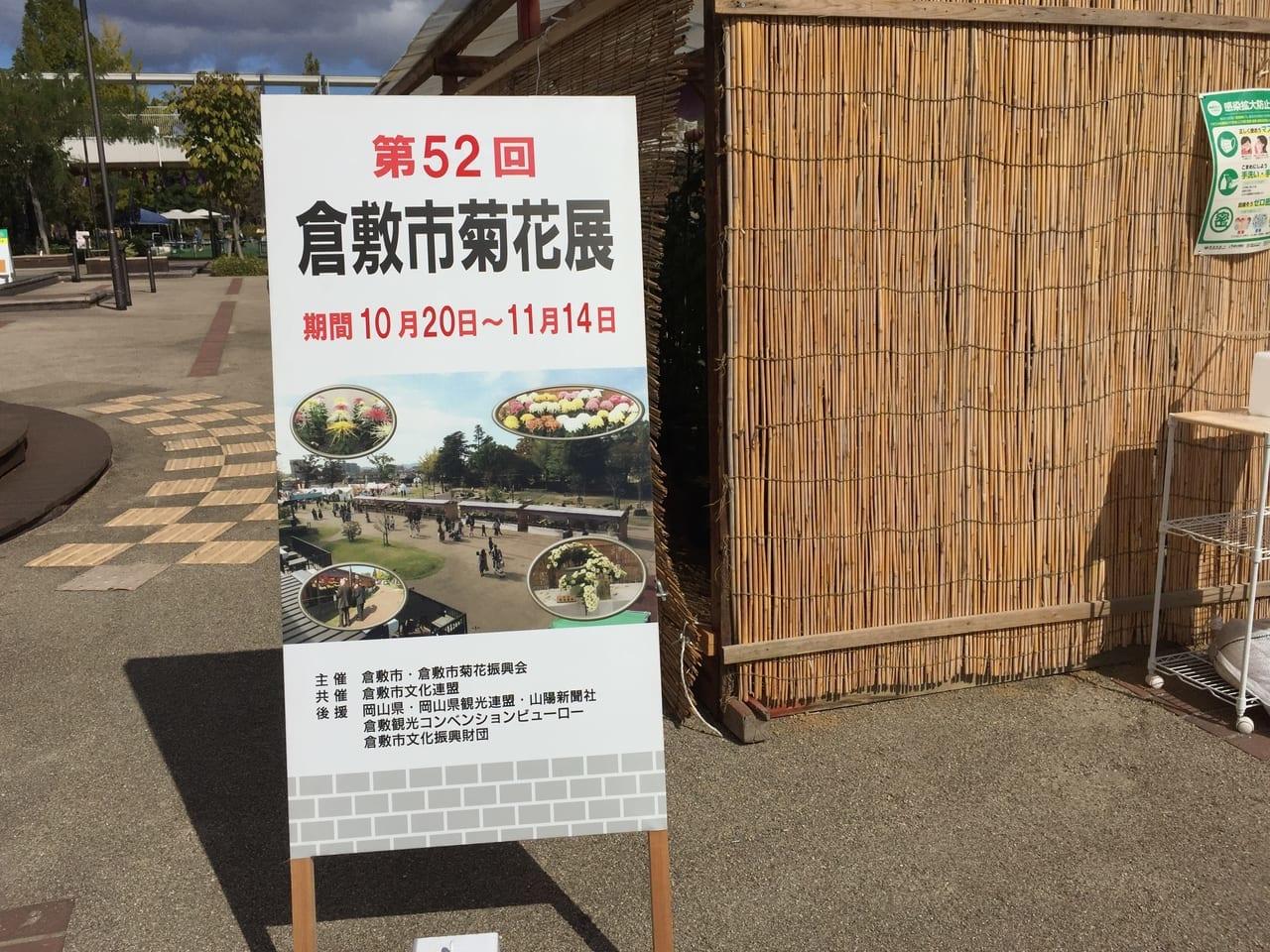第52回倉敷市菊花展