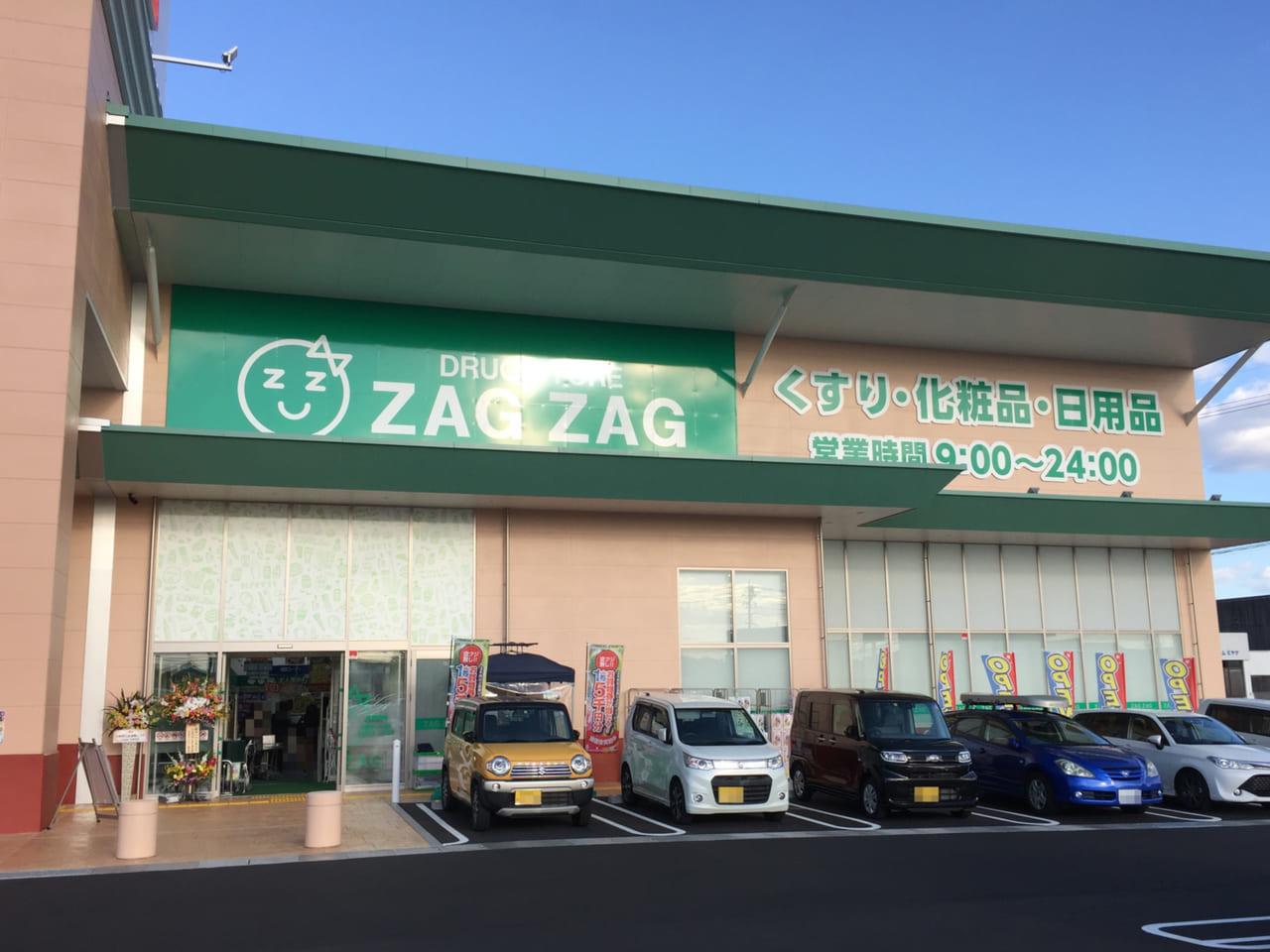 ザグザグハローズモール玉島店
