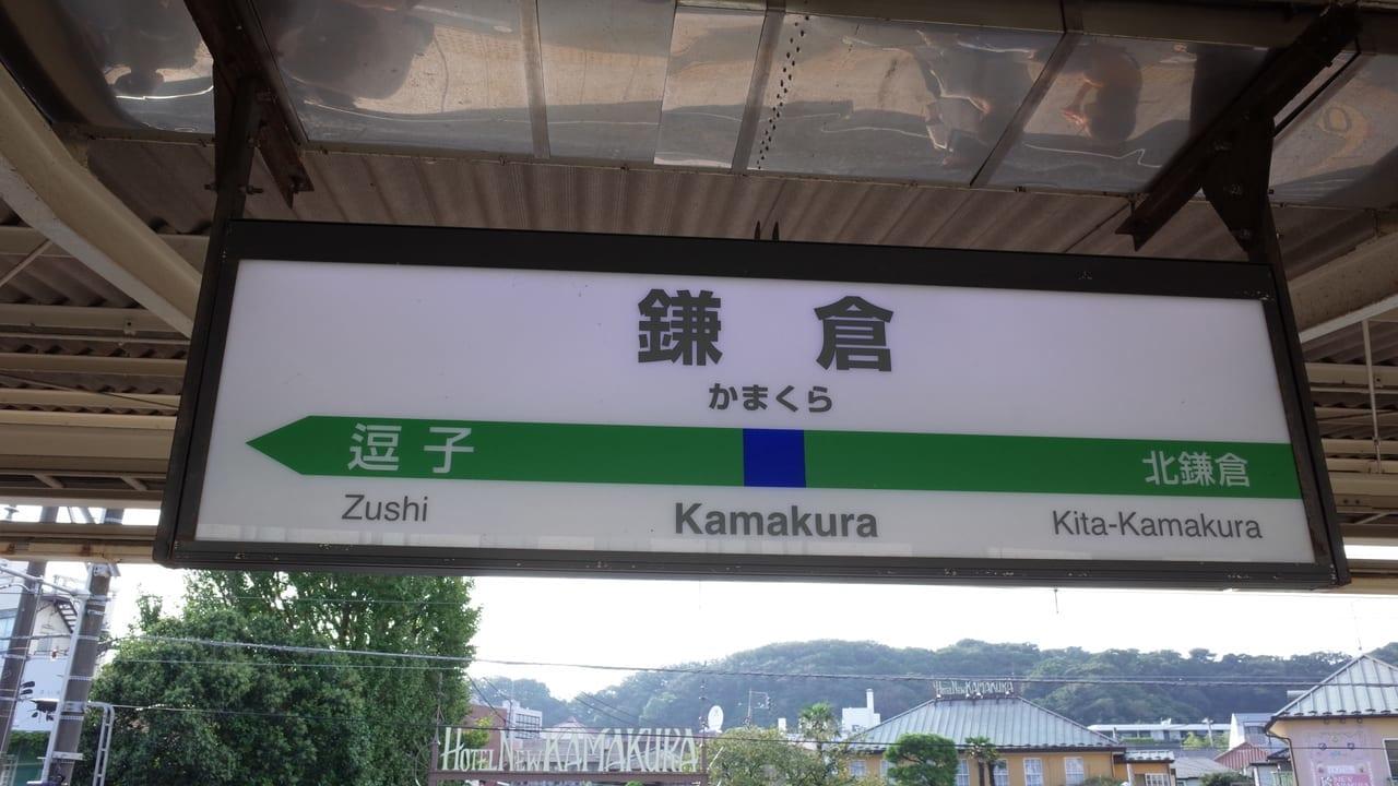鎌倉駅事故