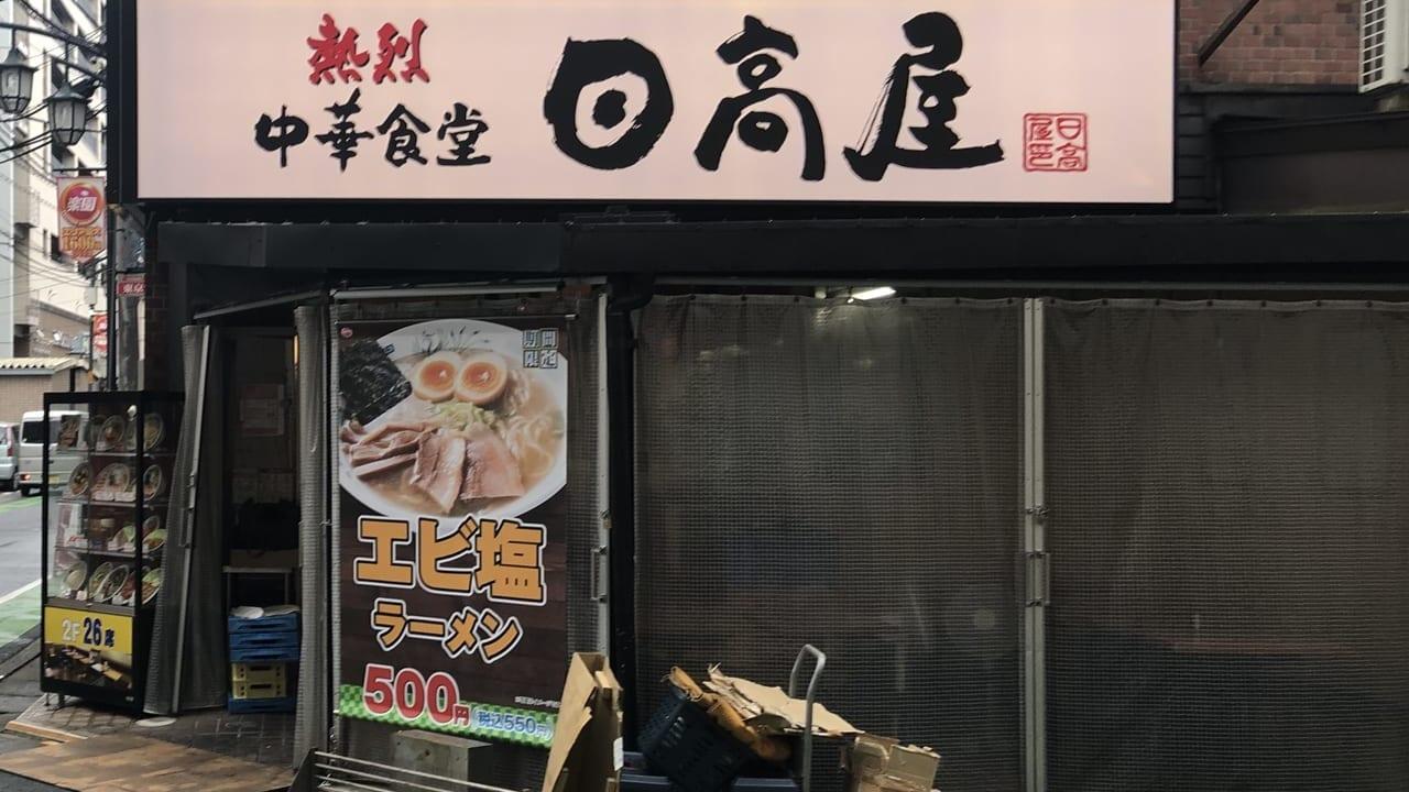 新越谷駅東口に日高屋がリニューアルオープン