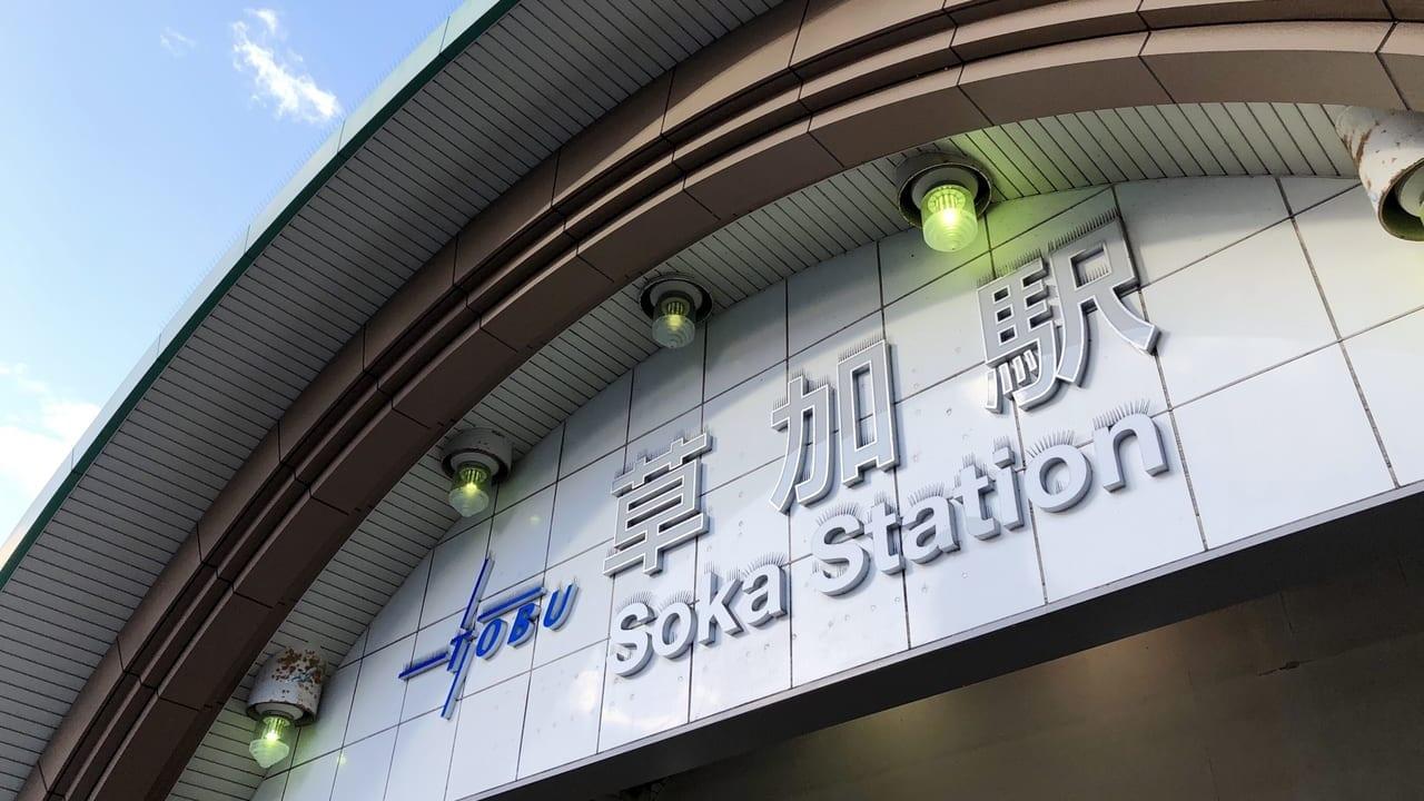 東武スカイツリーライン 草加駅