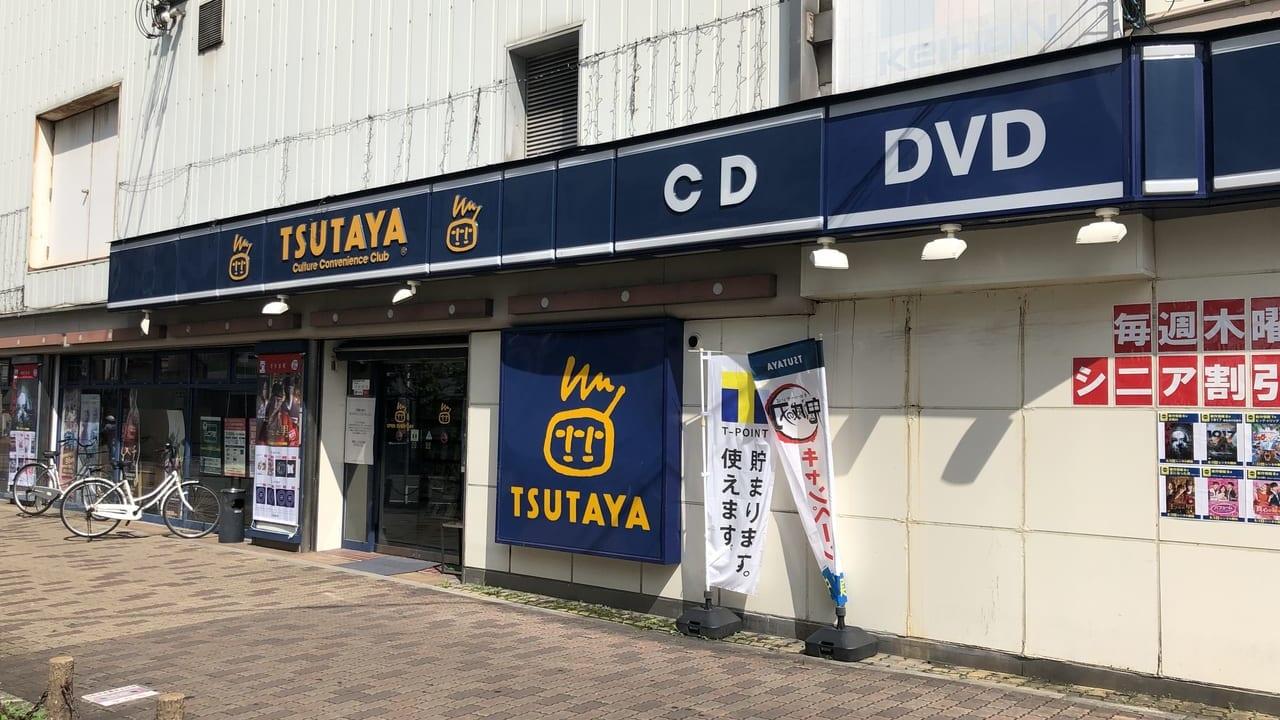 TSUTAYA守口店