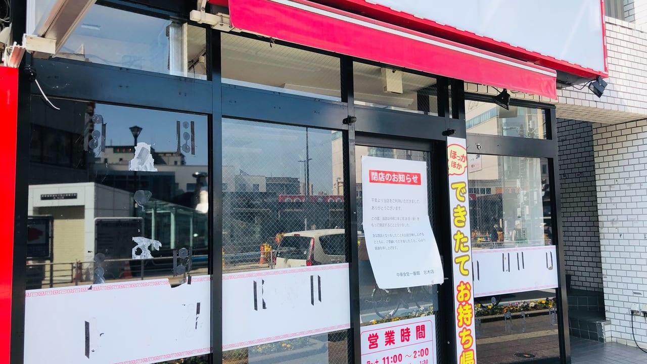 中華一番閉店