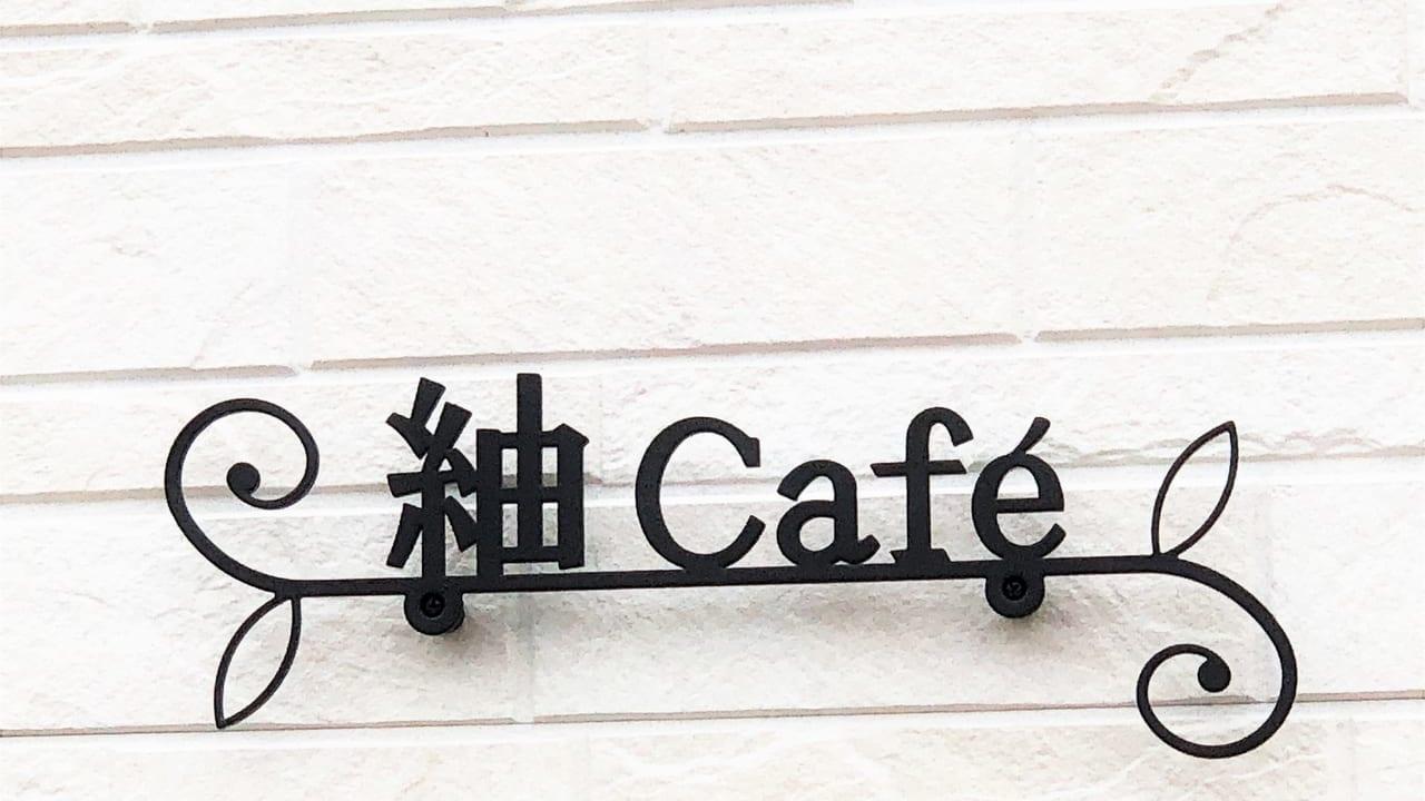 紬Cafe