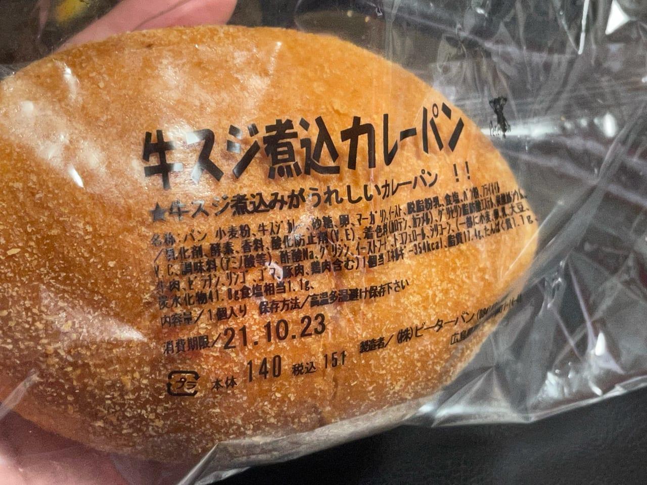牛スジカレーパン