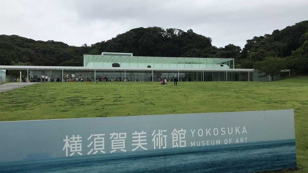 横須賀美術館外写真