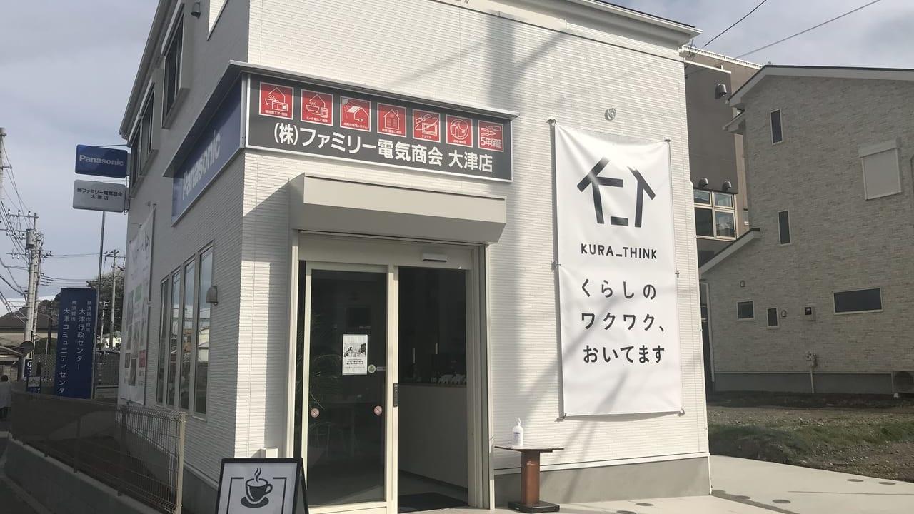 ファミリー電気大津店