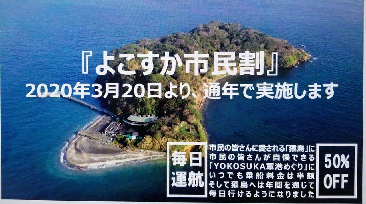 通年横須賀市民割