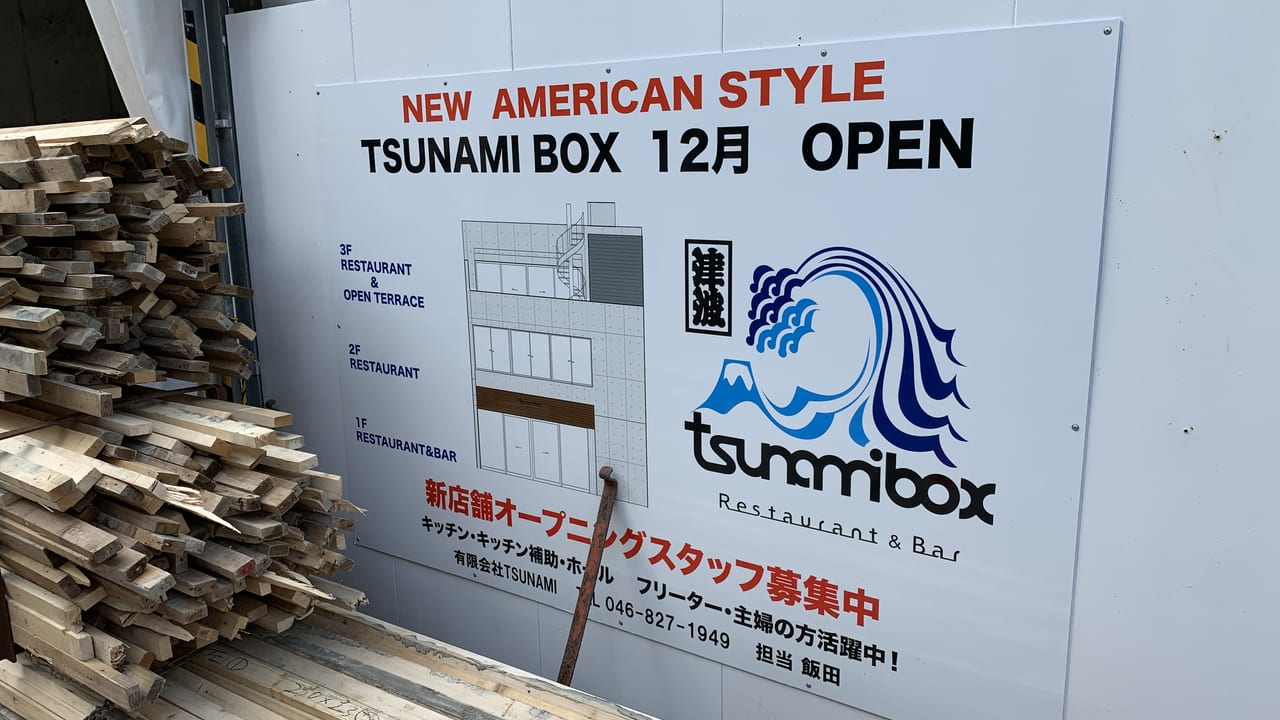 どぶ板通りの『TSUNAMI BOX』工事現場