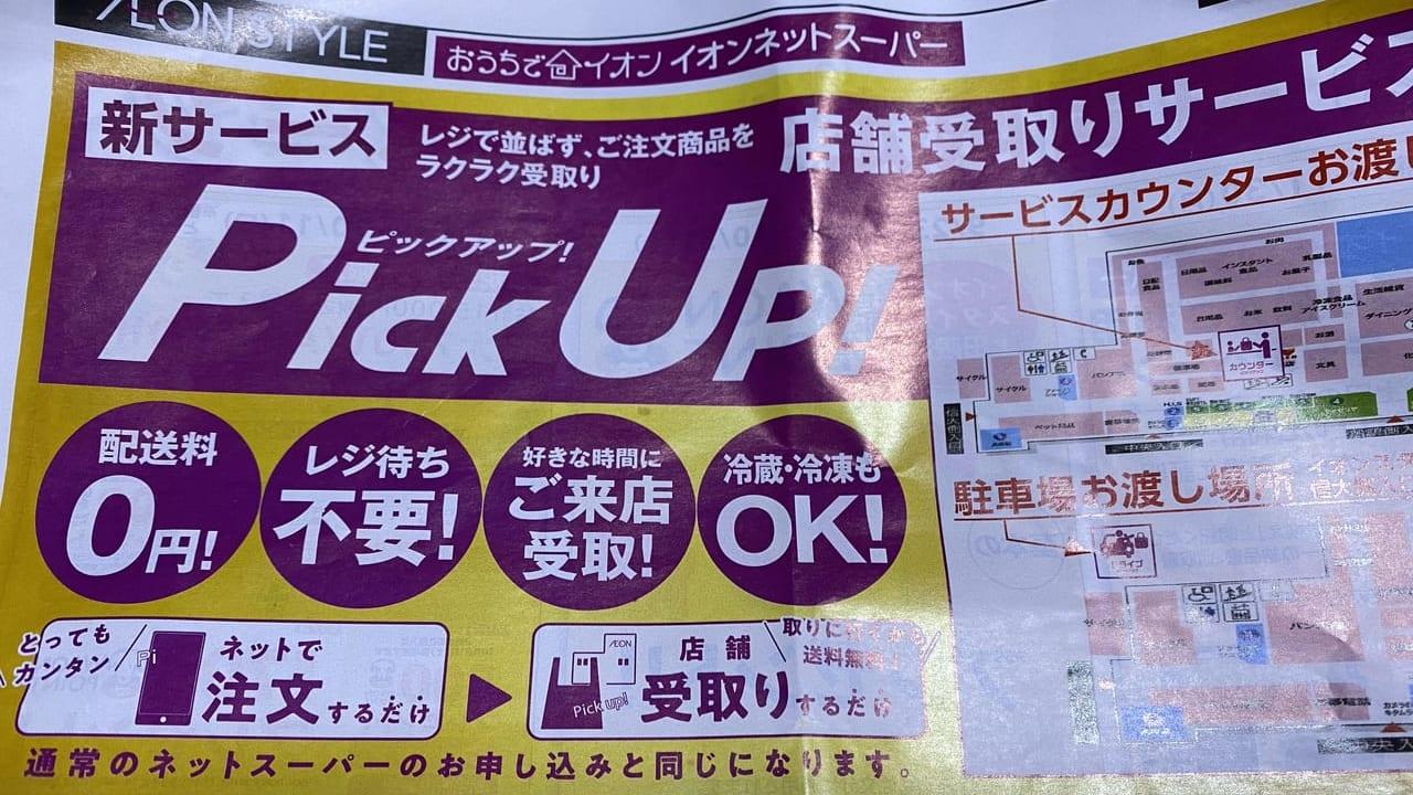 イオンスタイル上田店