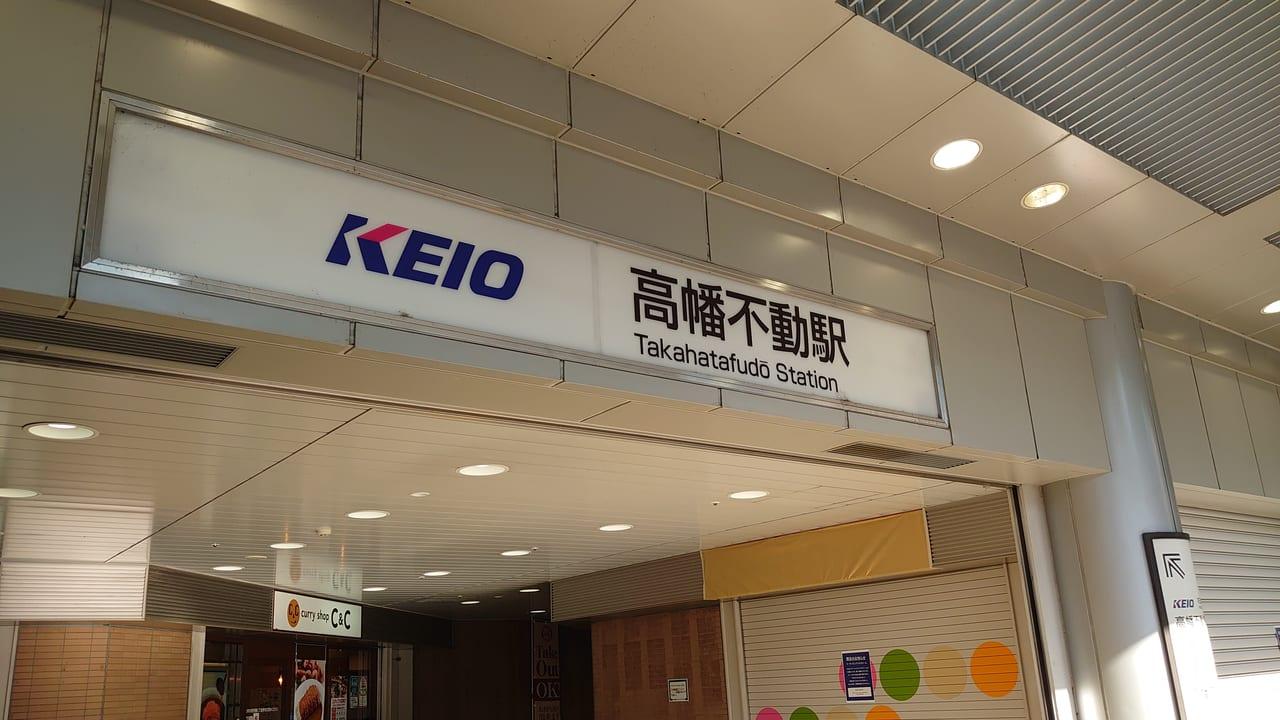 京王高幡不動駅