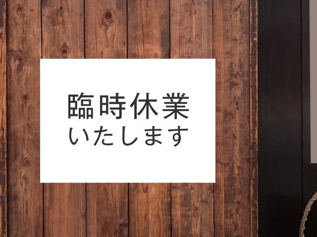小田原臨時休業