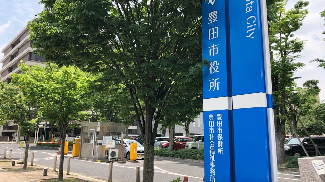 豊田市役所