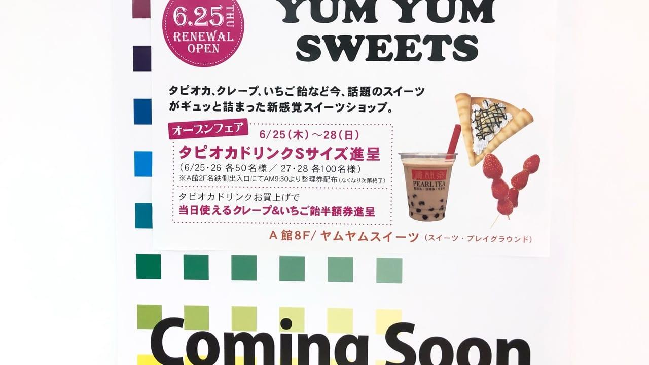 6月25日オープンのヤムヤムスイーツ