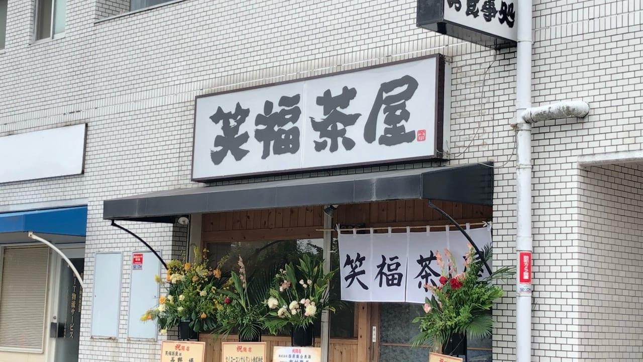 宮上町にオープンした笑福茶屋