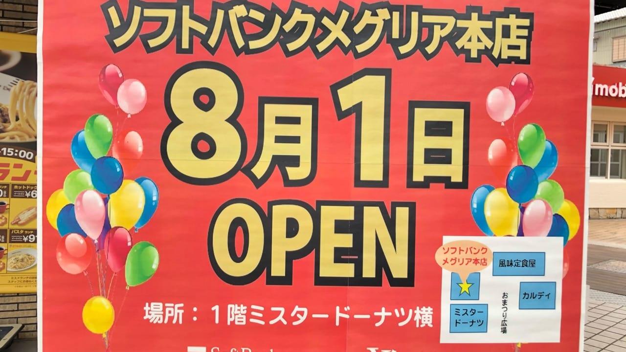8月1日にオープンしたソフトバンクメグリア本店