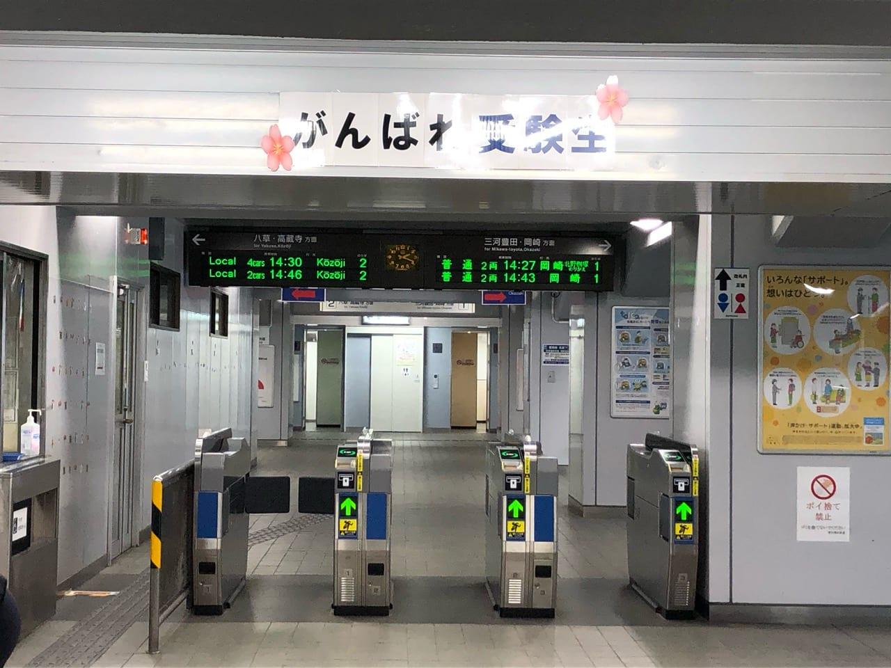 新豊田駅改札