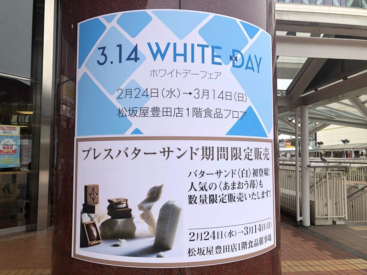 ホワイトデーフェア松坂屋