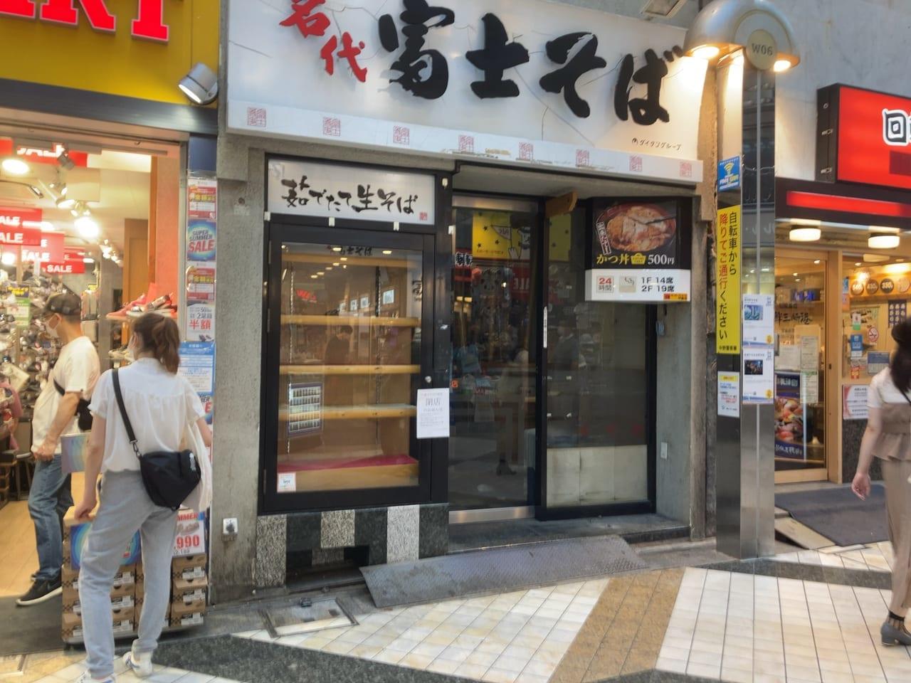 富士そば中野店