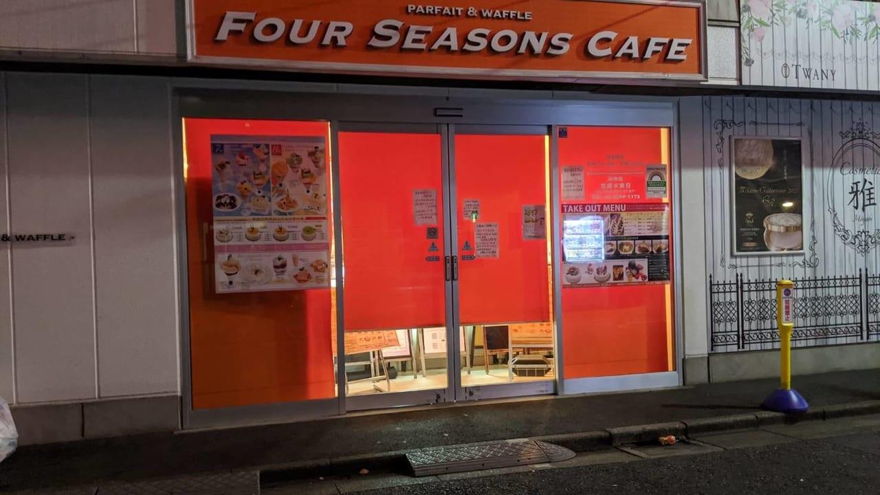 『FOUR SEASONS CAFE』(フォーシーズンズカフェ)