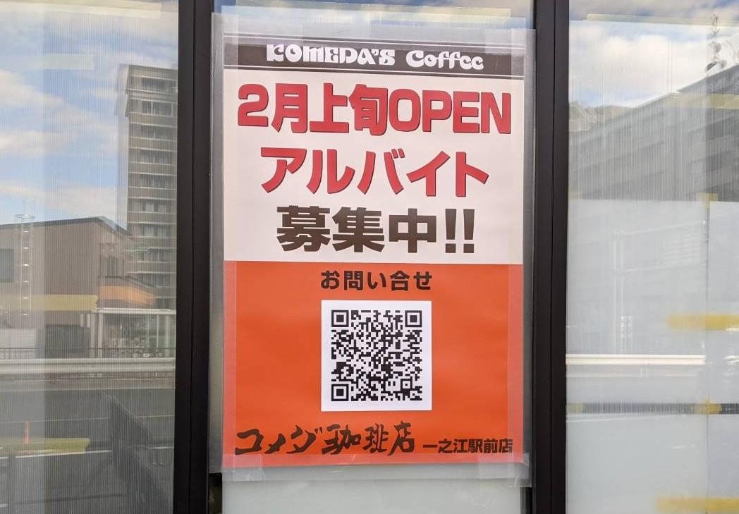 『コメダ珈琲店』一之江店のアルバイト募集のお知らせ