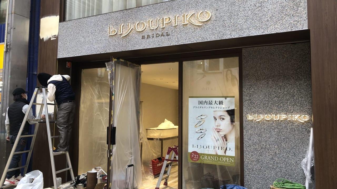 2020年 ビジュピコ姫路店
