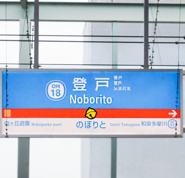 登戸駅(2019年撮影)