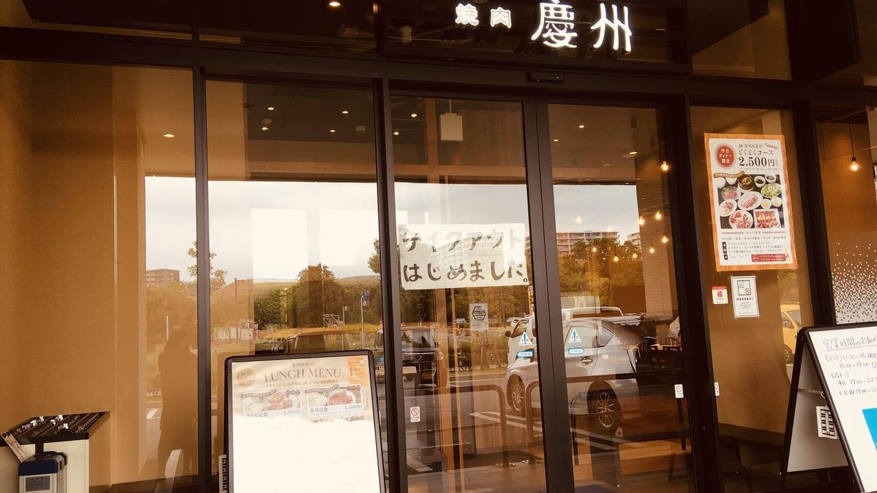 焼肉慶州照葉店