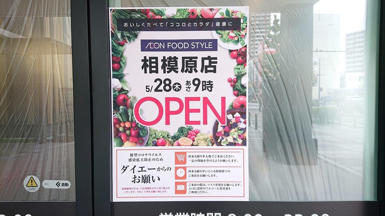 オープン日程