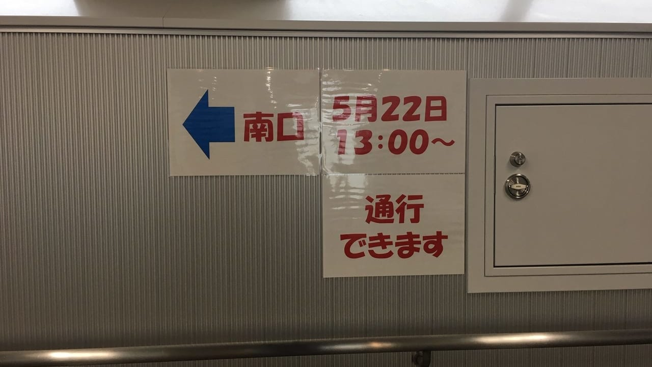津田山駅南口
