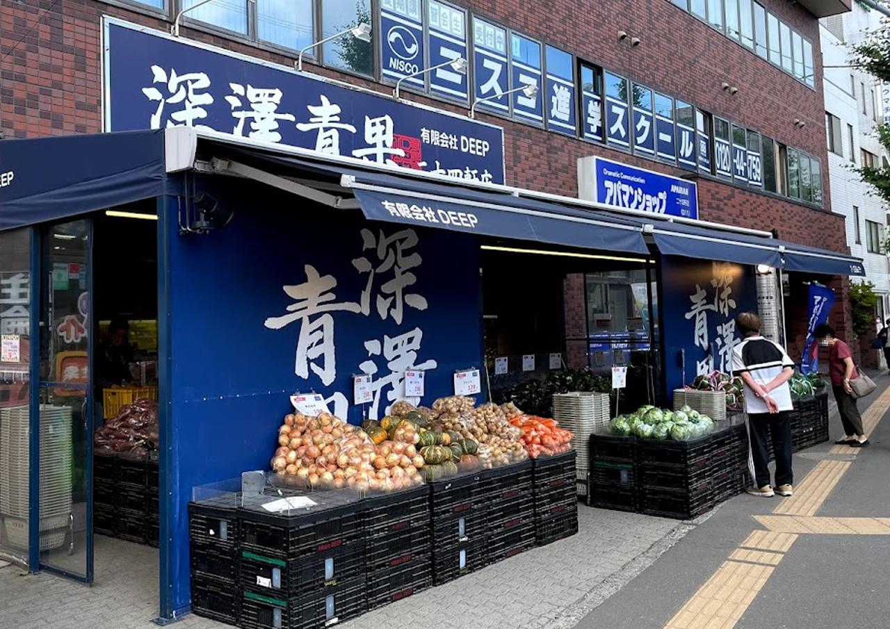 深澤青果 二十四軒店