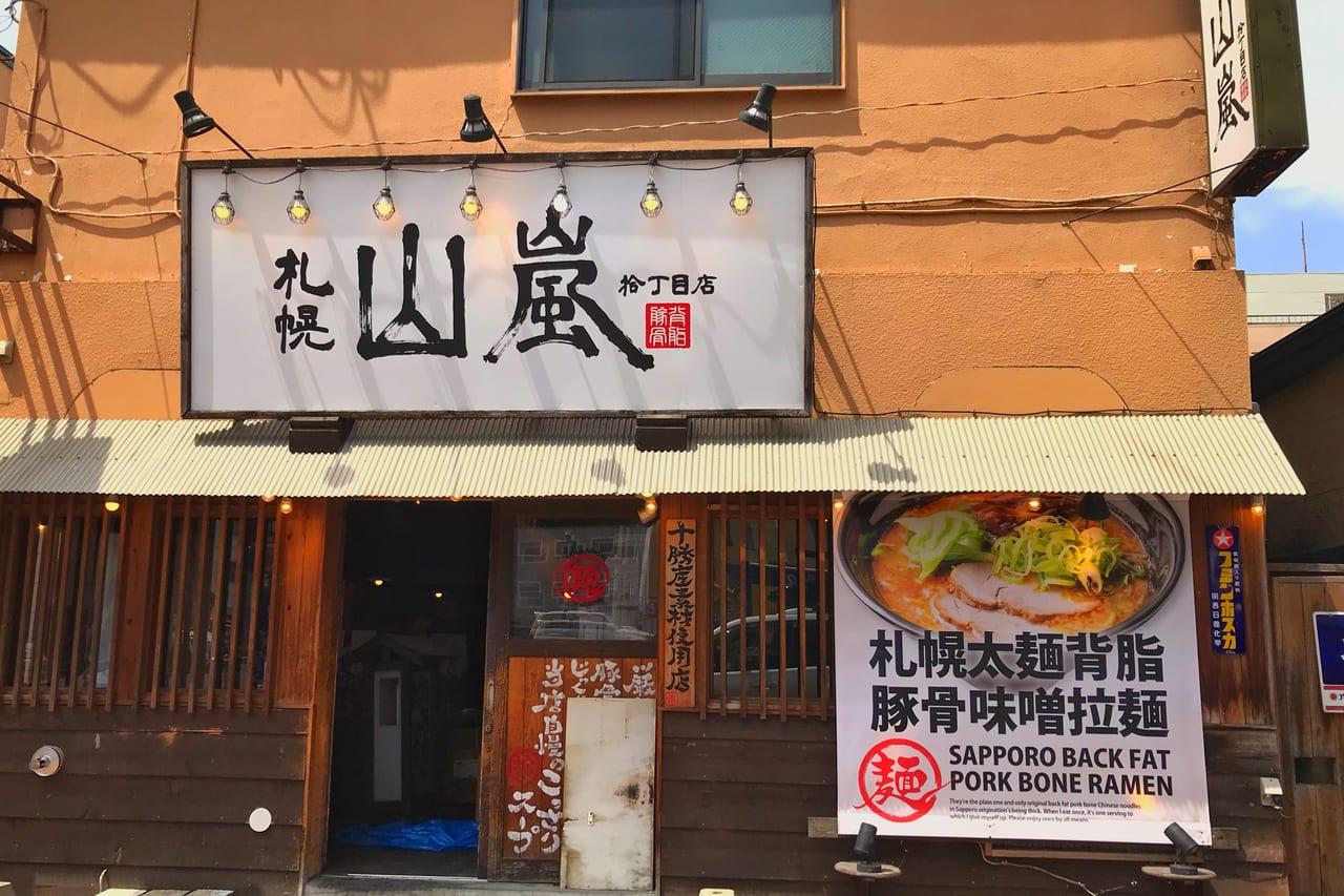 2021年6月8日オープン予定ラーメン山嵐一丁目店