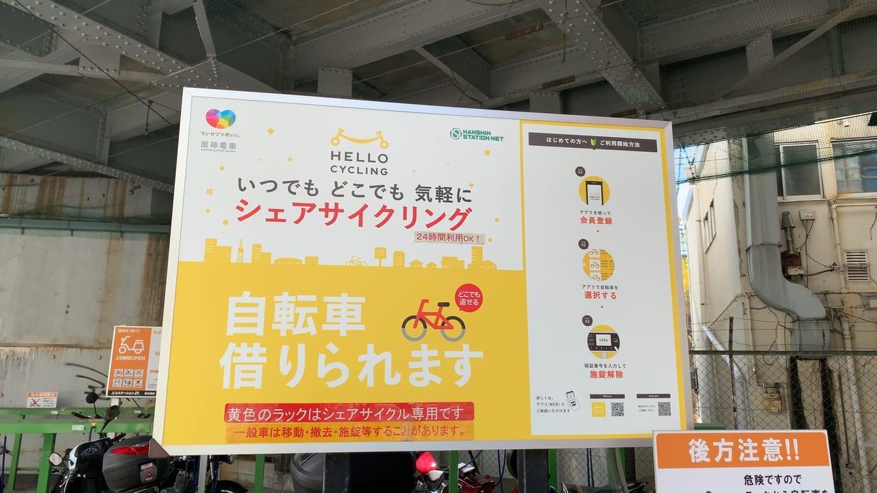 神戸シェア自転車