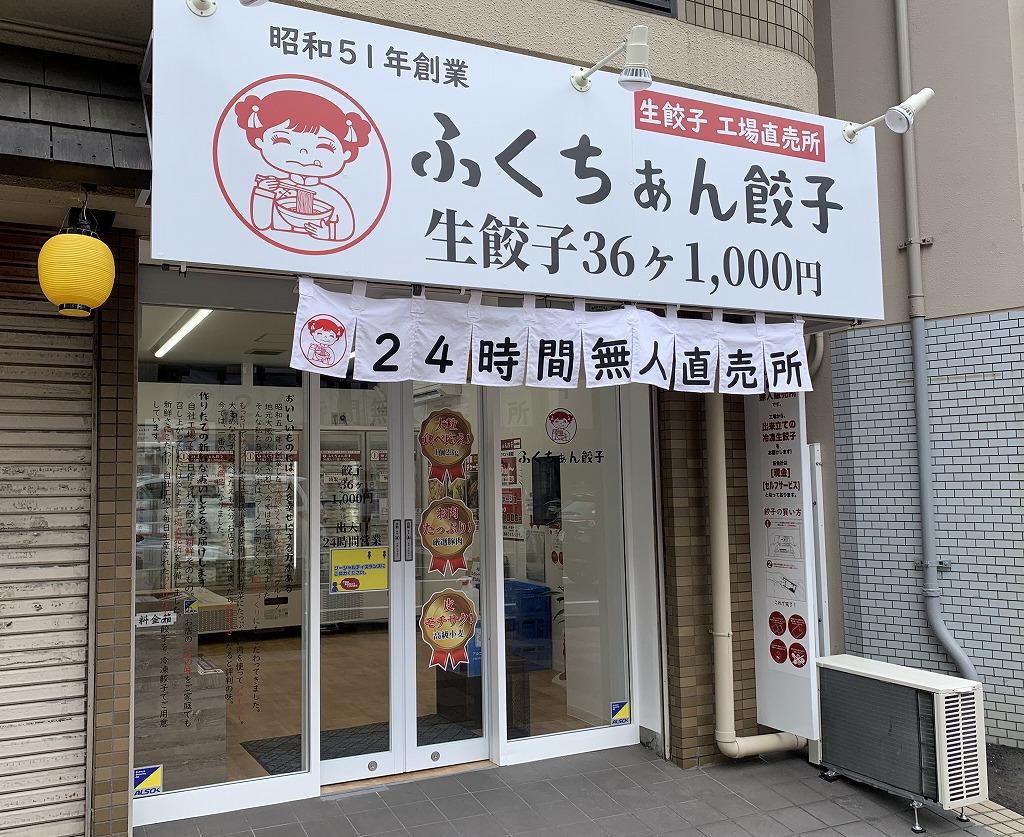 ふくちぁん餃子 工場直売所 新在家店