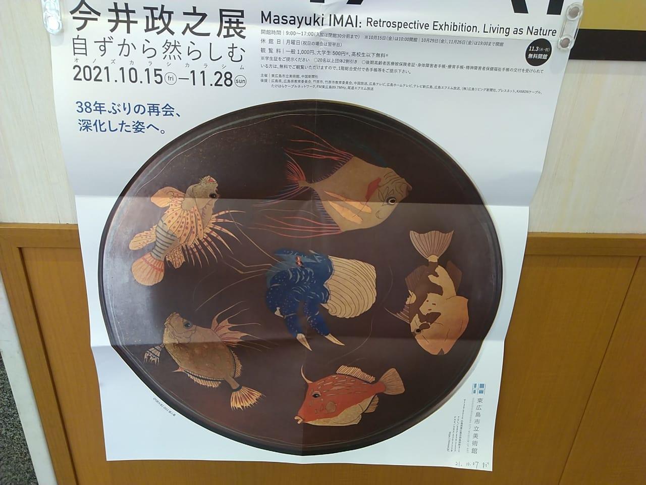 東広島市立美術館のチラシ