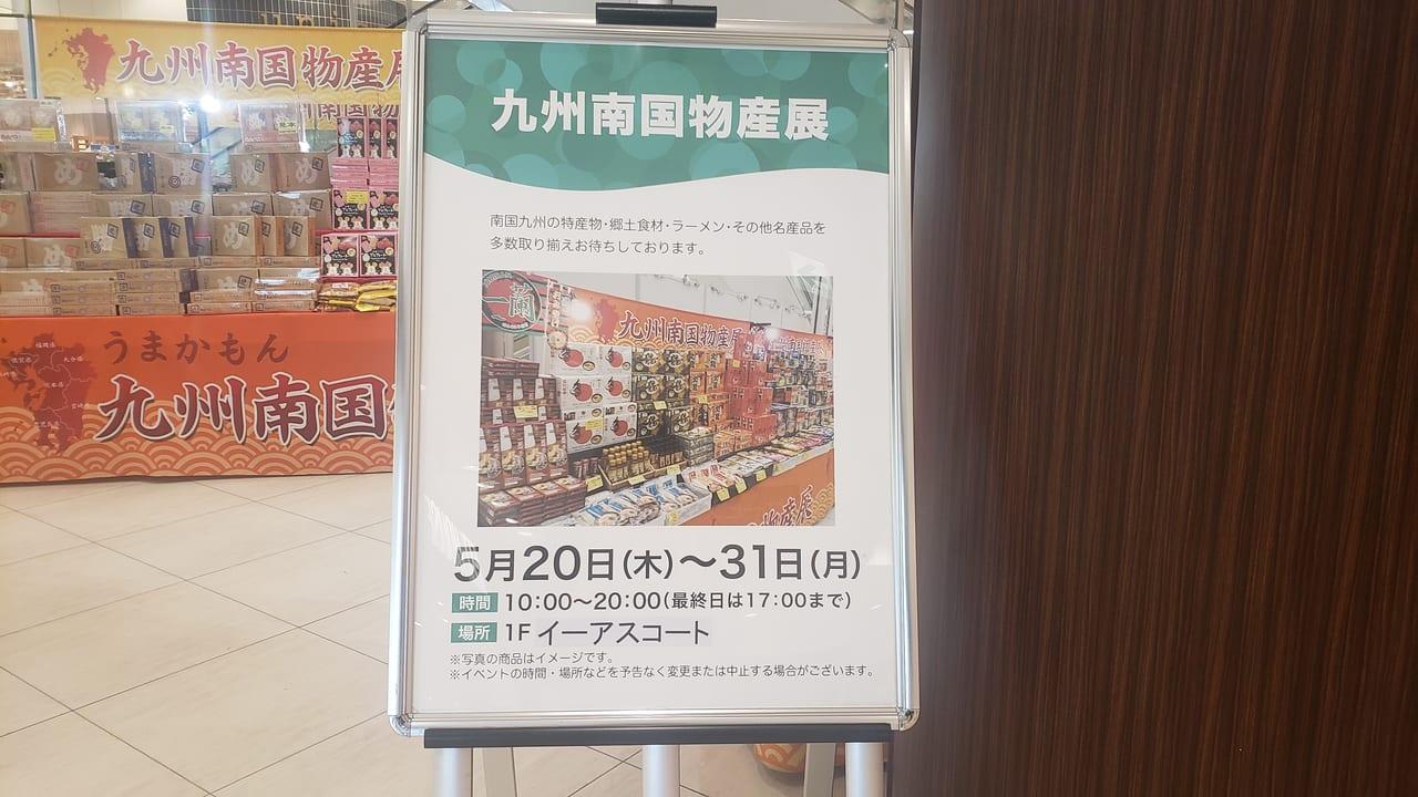 九州南国物産展