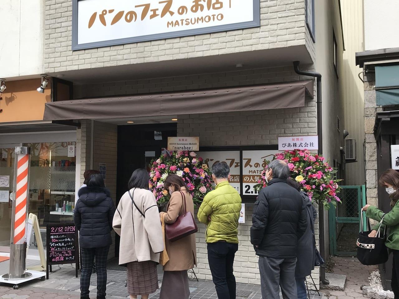 松本市パンフェスオープン