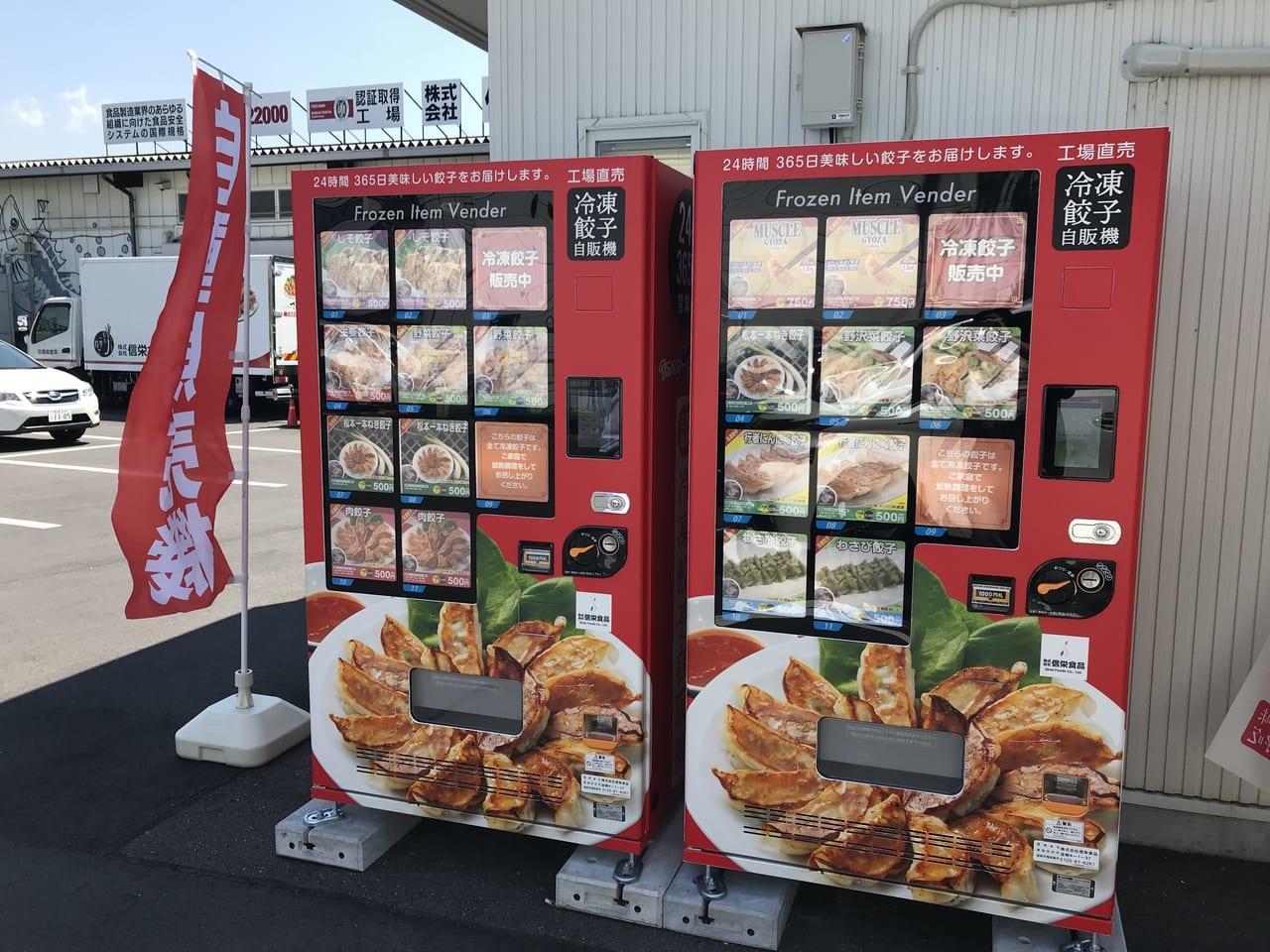 松本市冷凍餃子