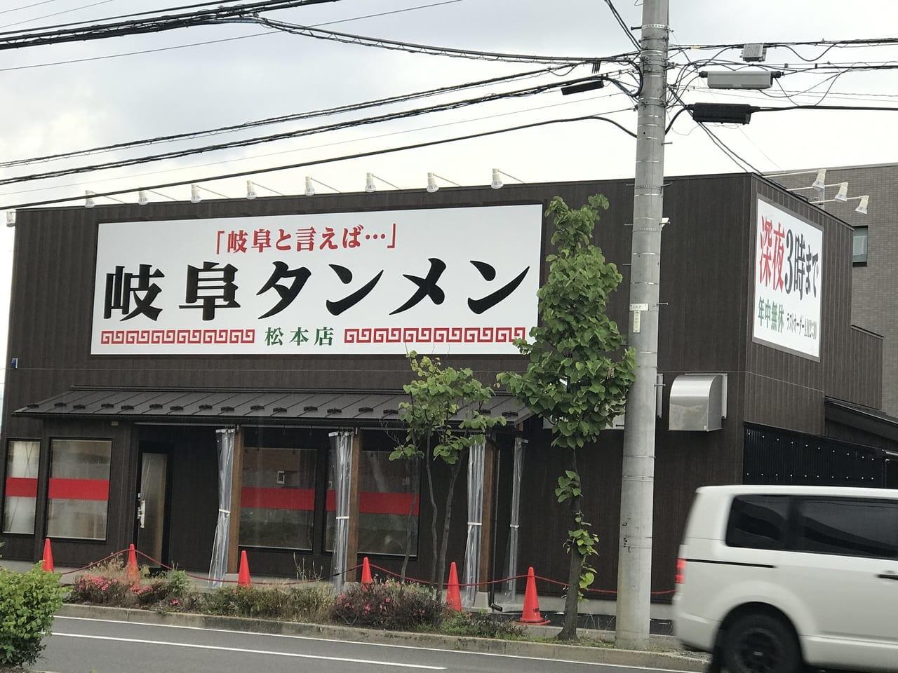 松本市岐阜タンメン