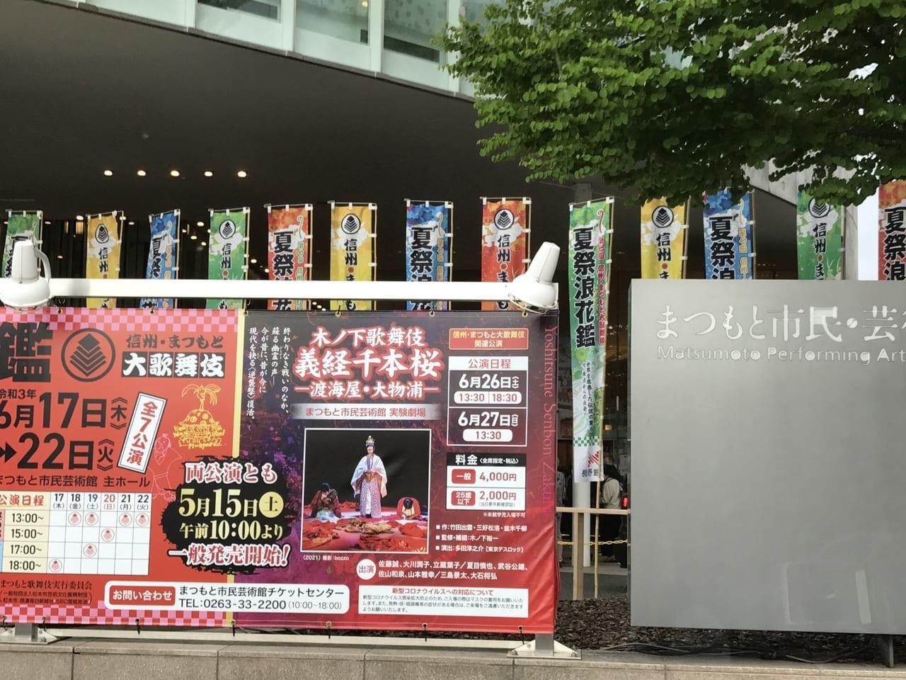 松本市大歌舞伎