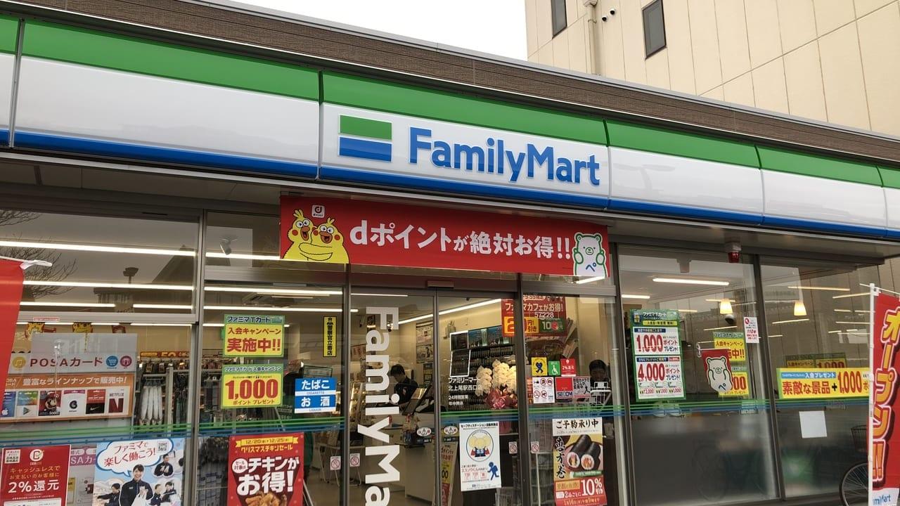 ファミリーマート北上尾駅西口店オープン