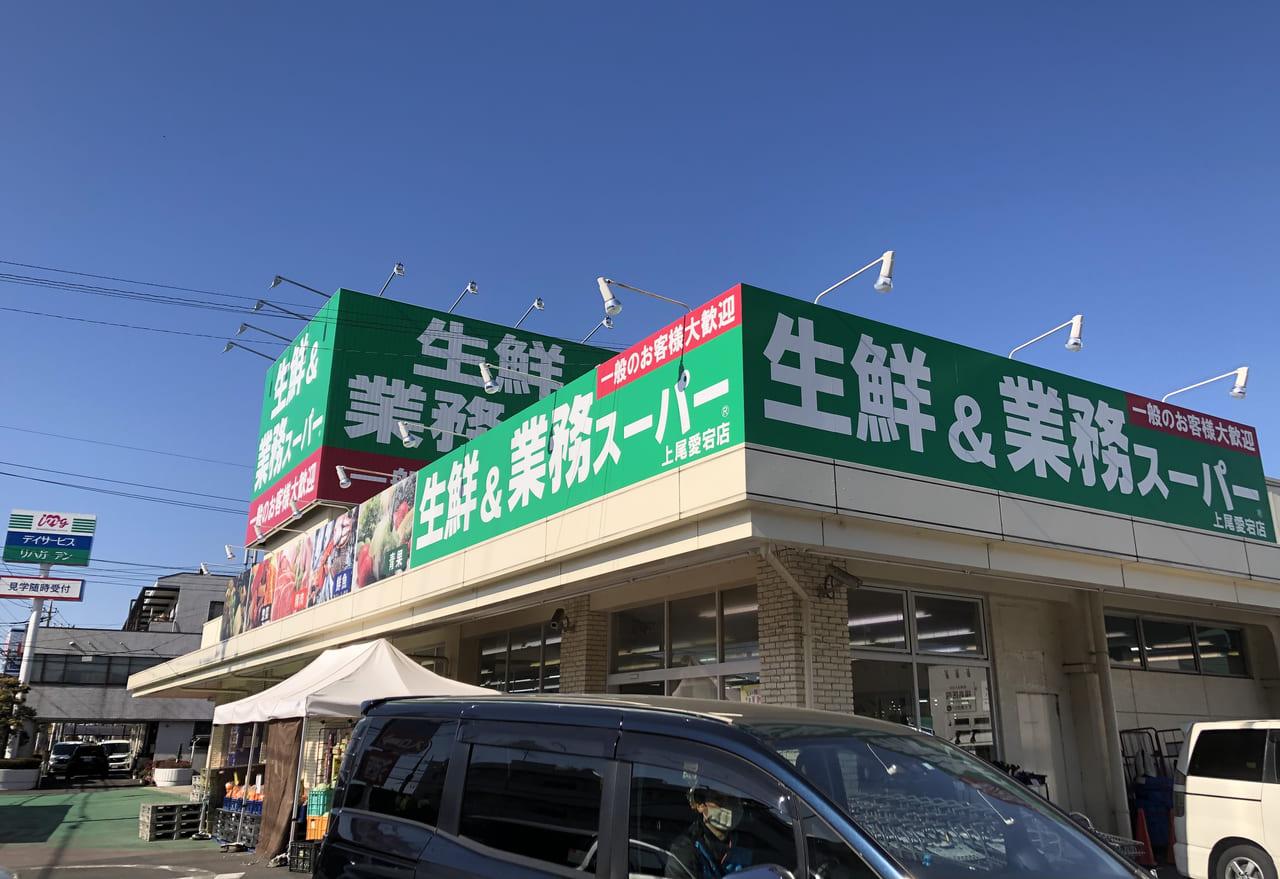 上尾市業務スーパー