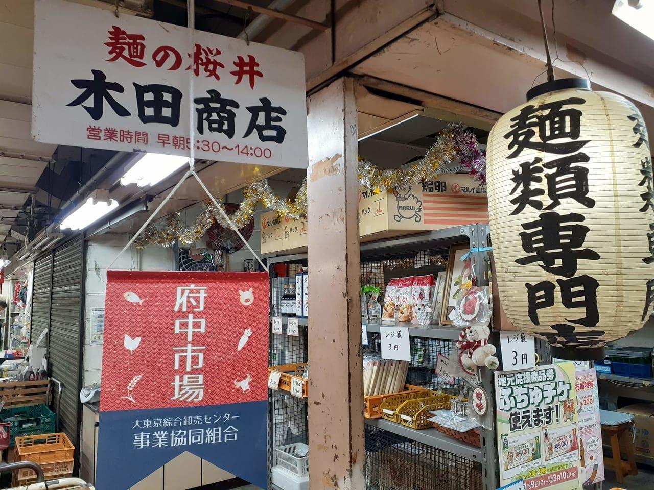 木田商店さんです。