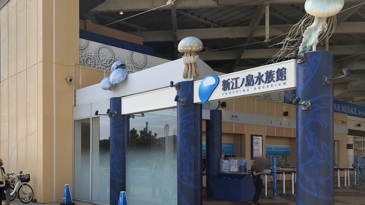 新江ノ島水族館のゲート
